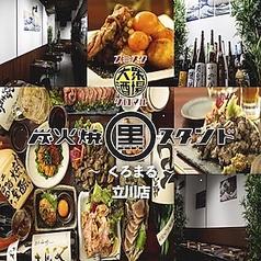 炭焼大衆酒場 くろまる 立川本店の写真