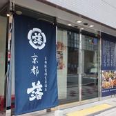 藩 京都 京都駅前店の雰囲気3
