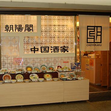 朝陽閣 長堀店の雰囲気1