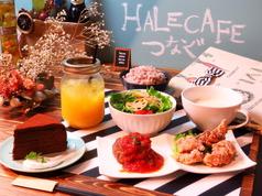 HALE CAFE つなぐの特集写真