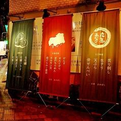 居酒屋 十升 流川通店のコース写真