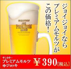 カラオケ JOYJOY 名駅笹島店のおすすめ料理1