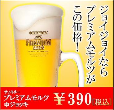 カラオケJOYJOY 伏見ZXAセガ店のおすすめ料理1
