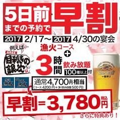 目利きの銀次 阪急河原町駅前店の写真