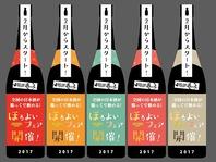 【全国の日本酒が飲める】ほろよいフェア開催中!