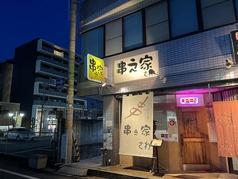 串之家 さわの写真
