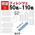 【個室50名~110名】バイキング形式/カラオケ、ワイヤレスマイク2本/プロジェクター/90インチスクリーン/BD/DVD/  CD/VHSビデオ/ビンゴ/PC接続可