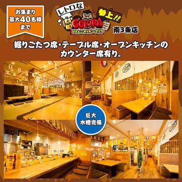 どさんこキッチン レトロなゴリラ 南3条店の雰囲気1