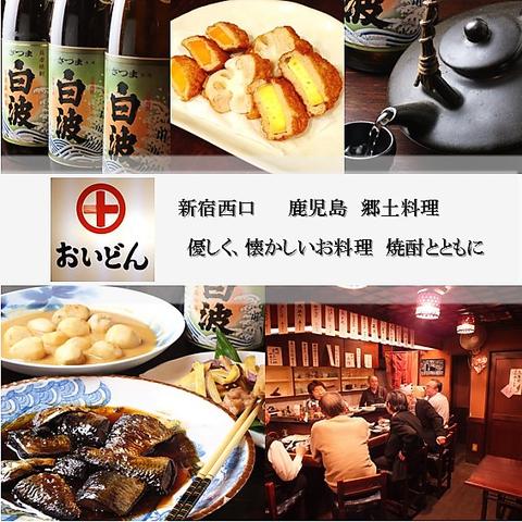 【西新宿で創業59年 老舗居酒屋】 鹿児島郷土料理や芋焼酎・日本酒・ワインなど