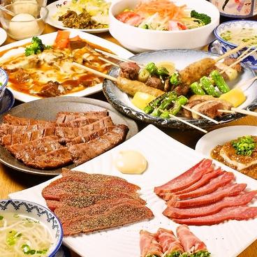 味の牛たん 喜助 丸の内パークビル店のおすすめ料理1
