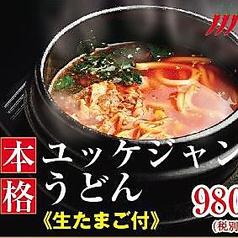 本格 ユッケジャンうどん/旨辛 ビビン麺
