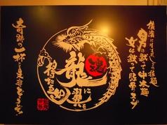 ラーメン 神山の写真