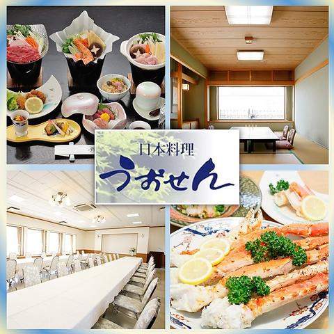 【完全予約】自慢の海鮮を堪能できる老舗鮮魚店が始めた宴会専門店