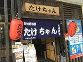 串焼居酒屋 たけちゃん 市場前店の雰囲気2
