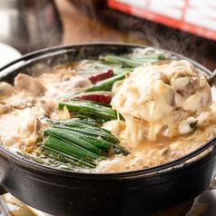 料理メニュー写真燻製牛もつのしびれチーズ鍋