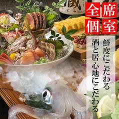 漁火 いさりび 博多駅前店の写真