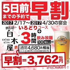 白木屋 札幌南口駅前店の写真