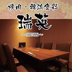 焼肉 韓流食彩 瑞英 北新地店の写真
