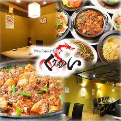 中華Dining くうかいの写真