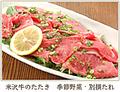 料理メニュー写真米沢牛のたたき