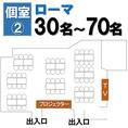 【個室30名~70名】カラオケ、ワイヤレスマイク2本/プロジェクター/80インチスクリーン/BD/DVD/ビンゴ/PC接続可