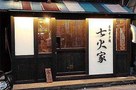 レトロ焼肉ホルモン七火家