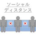 当店ではテーブル席ごとに一定の間隔をとりご案内が可能となります。