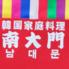 韓国家庭料理 南大門のロゴ