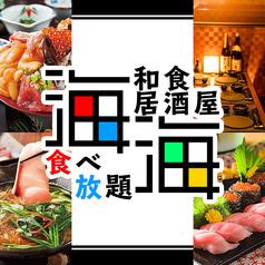 個室居酒屋 海海 うみうみ 豊橋店の写真