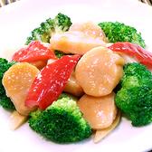 福満園 新館のおすすめ料理3