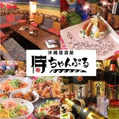 沖縄居酒屋 侍ちゃんぷる 清水店の写真