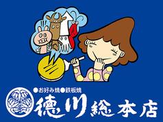お好み焼き 徳川総本店の写真