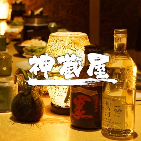 三宮駅すぐ!全席個室の和食居酒屋【神蔵屋】全コース生ビール付き飲み放題♪