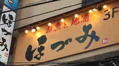 お魚と地酒 ほづみ 新橋駅前