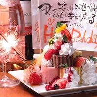 デザート充実★記念日や誕生日など、、、お祝いシマス!