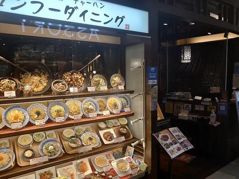 ロンフーダイニング イオンモール八幡東店