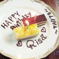 お誕生日などのお祝いに★メッセージ入デザートプレート