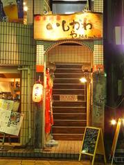 この入り口が目印です。夜になると照らし出される木の温もりある看板。階段を上ると…