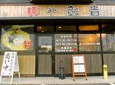 麺や彰貴 東野店 愛知のグルメ
