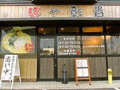 麺や彰貴 東野店の写真