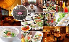 ベトナムの食卓 HOAHOA ホアホア