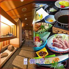 新大阪ワシントンホテルプラザ 銀座の写真