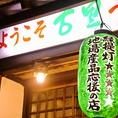 地産地消のシンボル、緑提灯がお店の目印!