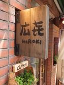 広喜 三軒茶屋店の雰囲気3