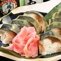 料理メニュー写真八戸産とろ鯖の棒寿司