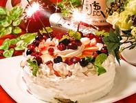 誕生日・記念日に!ホールケーキサービス♪