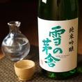 雪の茅舎 純米吟醸…ふくよかで上品なのど越しと、ほどよい香りが生きているお酒、など日本酒の取り揃え充実。※当日の入荷によっては掲載の日本酒がない場合がございます。