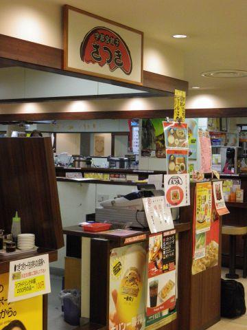 逸品餃子が多彩に揃う店。複合店舗なので、気軽に立ち寄ってゆったり食べられる!