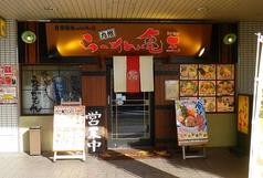 九州らーめん亀王 大久保店