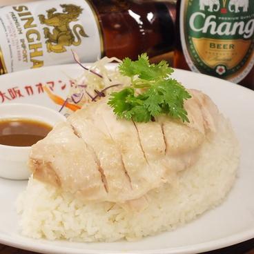 大阪カオマンガイカフェのおすすめ料理1